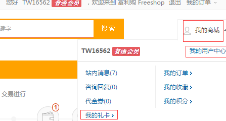 http://www.freeshop.cn/data/upload/shop/article/05585186160655463.png