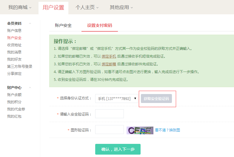 http://www.freeshop.cn/data/upload/shop/article/05585187181975025.png