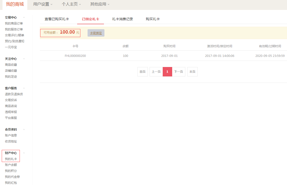 http://www.freeshop.cn/data/upload/shop/article/05585187730106621.png
