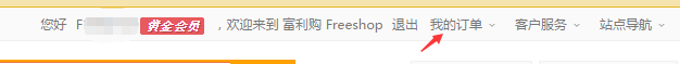 http://www.freeshop.cn/data/upload/shop/article/05617231239280723.png