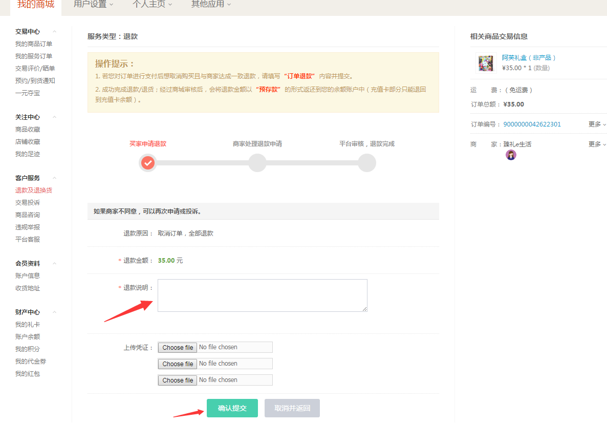 http://www.freeshop.cn/data/upload/shop/article/05617232085344582.png
