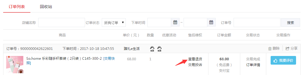http://www.freeshop.cn/data/upload/shop/article/05617235564096985.png