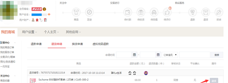 http://www.freeshop.cn/data/upload/shop/article/05617235829562016.png