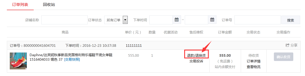 http://www.freeshop.cn/data/upload/shop/article/05617236372845443.png