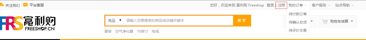 http://www.freeshop.cn/data/upload/shop/article/05979464825164792.png