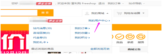 http://www.freeshop.cn/data/upload/shop/article/06669576327170205.png