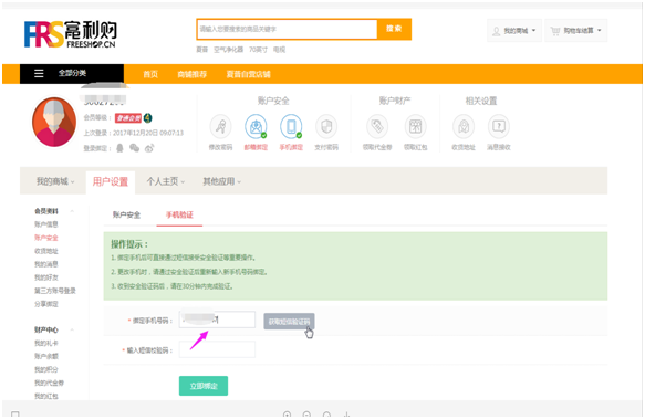 http://www.freeshop.cn/data/upload/shop/article/06669582536471415.png